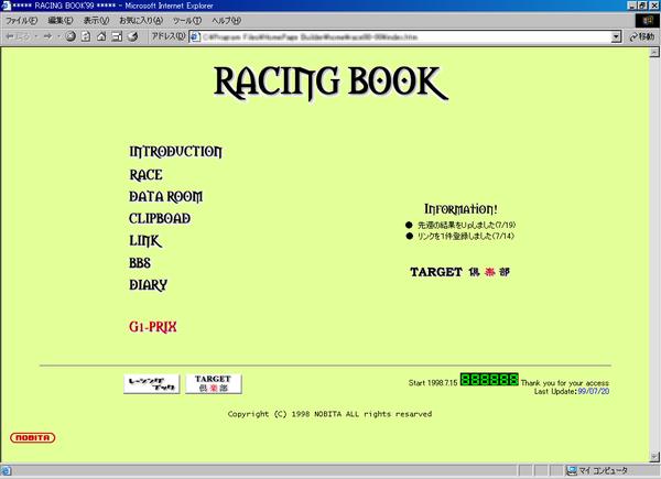 ホームページ 1998年