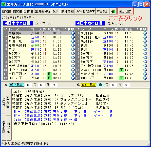 旧出馬表レース選択画面