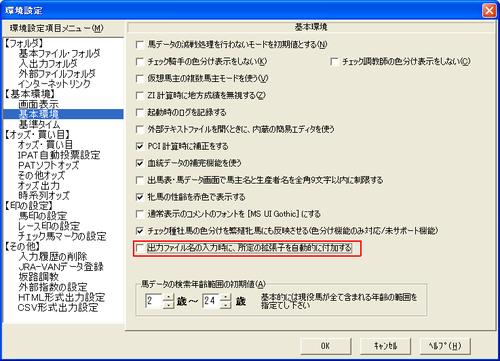 環境設定 出力ファイル名に拡張子を自動的に付加する指定