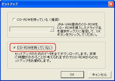 CD-ROM選択画面