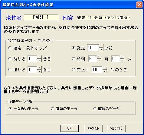 指定時系列オッズの条件設定画面