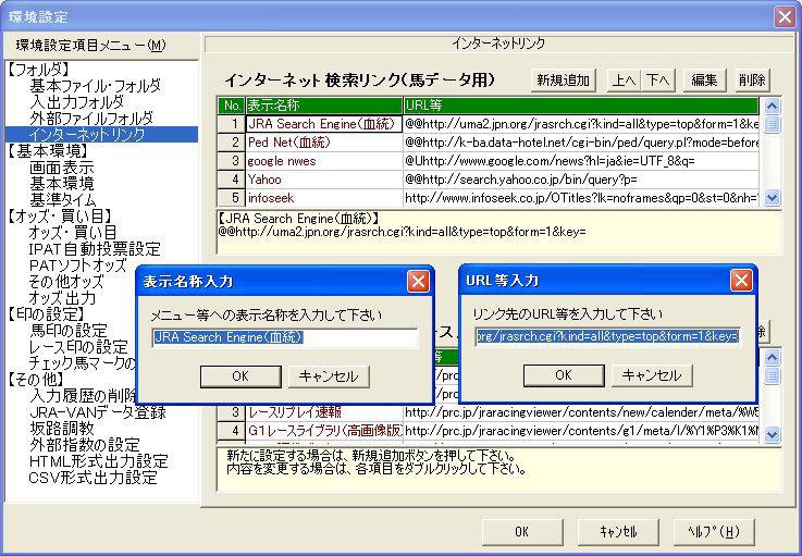 環境設定 インターネットリンク設定画面