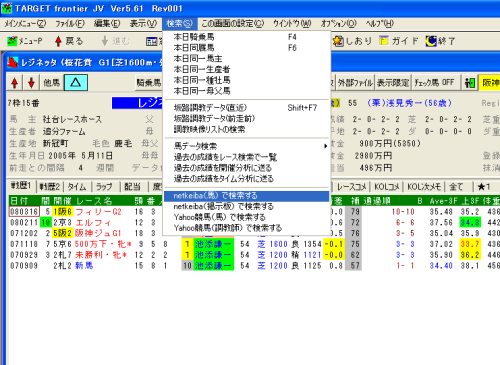 馬データ画面 インターネットリンク